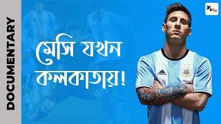 ফিরে দেখা! গর্বের সেই দিনগুলো... Messi যখন কলকাতায়!!