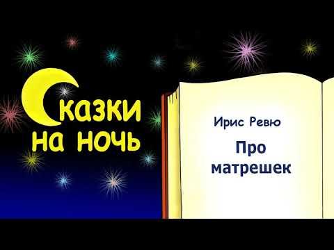 Сказка на ночь про матрёшек - Ирис Ревю - Сказки на ночь