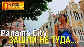 видео Туры в Панаму