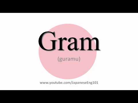 How to Pronounce Gram