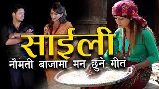 New Panche Baja 2074||बहुचर्चित गीत साहिली अब पन्चे बाजामा|| Ishwor Singh & Amrita Nepali||Sarika kc