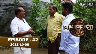 Maya Sakmana | Episode 42 | 2018-10-06 Thumbnail