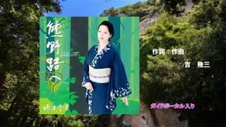 「熊野路へ」、元歌:坂本冬美さん、カラオケ歌手:カバー