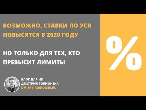 Возможно, ставки по УСН повысятся в 2020 году. Но только для тех, кто превысит лимиты по упрощенке