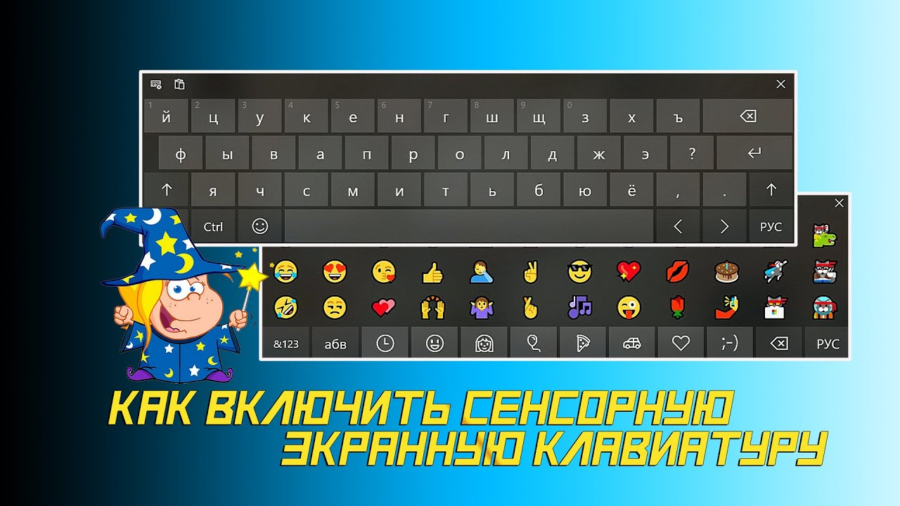 Как включить сенсорную экранную клавиатуру - YouTube