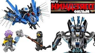 LEGO Ninjago Movie Водяной робот или Самолёт-молния Джея Лего Ниндязго Фильм 2017 наборы