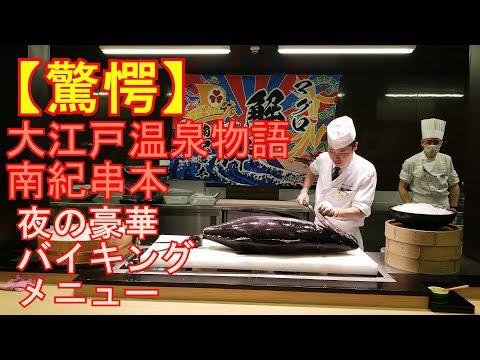 【驚愕】大江戸温泉物語 南紀串本 夜の豪華バイキングメニュー!串本の絶景ドローン撮影付き