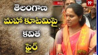 MP Kavitha Sensational Comments on Telangana Maha Kutami | 99TV Telugu