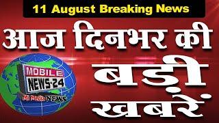 11 August दिनभर की बड़ी खबरें, Badi khabren, Nonstop News, Breaking news, samachar, Mobile News 24.