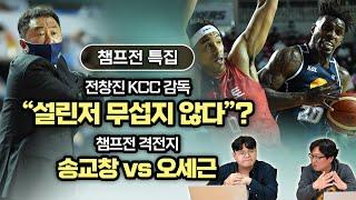 [5월1주 KBL 루머&팩트] 챔프전 특집. 전창진 KCC 감독