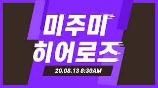 미주미 히어로즈 (20.08.13 live) #미국주식 #이항영 #장우석