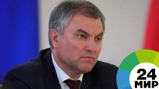 Диас-Канель – Володину: Россия всегда может рассчитывать на поддержку Кубы - МИР 24