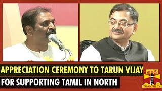 Appreciation Ceremony To Tarun Vijay For Supporting Tamil Language - Thanthi TV