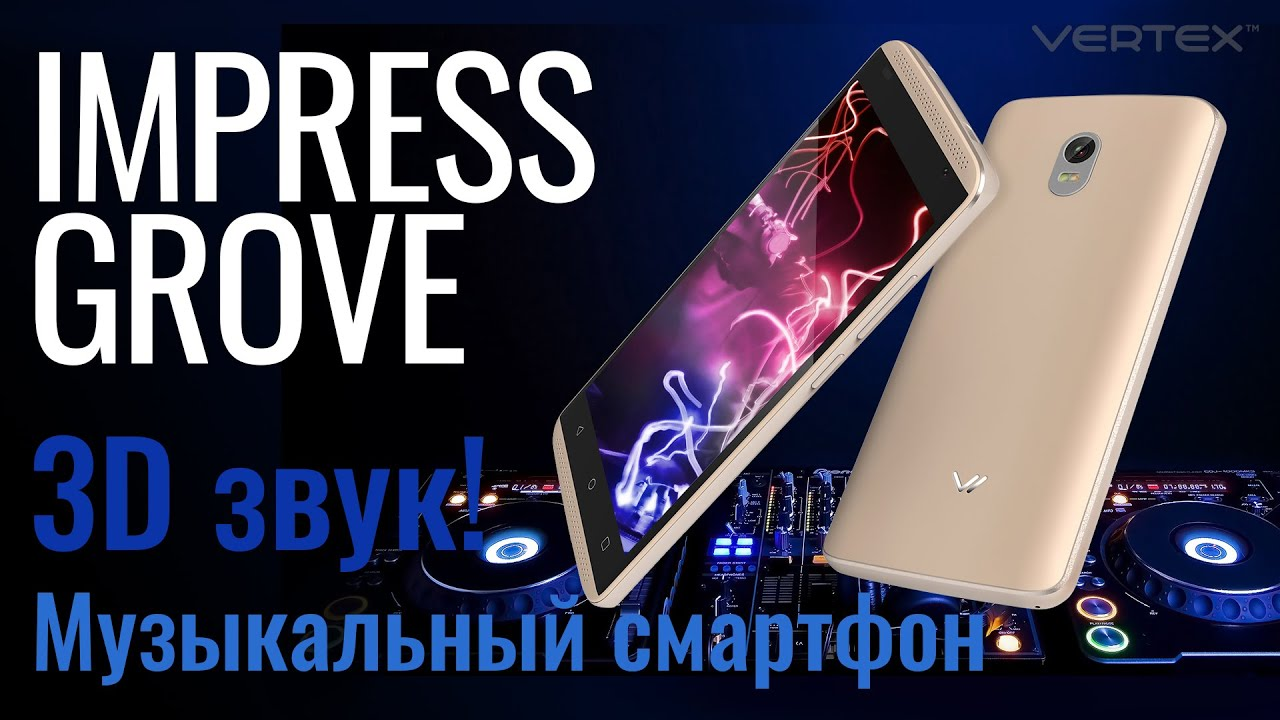 Обзор смартфона Vertex Impress Style в металлическом корпусе - YouTube
