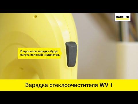 Стеклоочиститель Karcher WV 1 –зарядка устройства