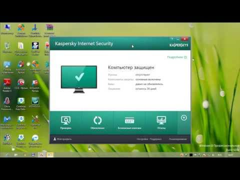 Kaspersky Internet Security 2014 Комплексный тест.