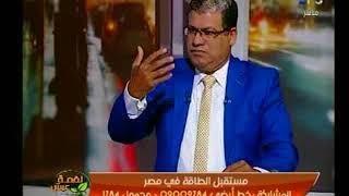 برنامج لقمة عيش | مع ماجد علي ولقاء المهندس أسامة كمال حول مستقبل الطاقة في مصر-22-9-2017