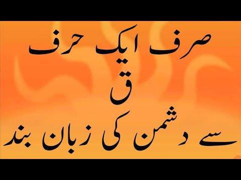 Dushman Ki Zaban Bandi Ka Wazifa | Kisi Ki Zaban Band Karne Ki Dua | کسی کی زبان بند کرنے کا عمل