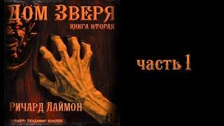 """Ричард Лаймон """"Дом Зверя. Книга вторая"""" (Часть 1 из 8). Читает Владимир Князев. Ужасы, хоррор"""
