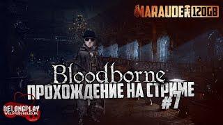 BLOODBORNE: BDSM И УНИЖЕНИЯ - PS4 PRO -  стрим #7 (18+)