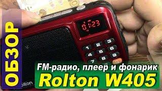 FM-радио, плеер и фонарик - обзор приемника Rolton W405
