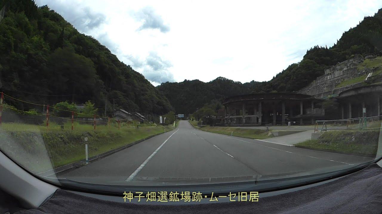 国道429号、神子畑選鉱場跡、笠...