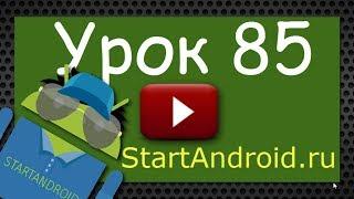 Start аndroid: Урок 85. Еще несколько способов выполнения кода в UI-потоке (Android UI thread)
