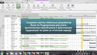 видео Видеоурок по совместному планированию проекта в MS Project без сервера