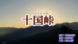 「十国峠」鳥羽一郎 カラオケ 2019年2月6日発売
