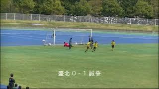 2018 i League D2A 第3節 盛岡北 vs 盛岡誠桜