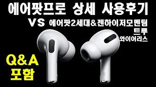 에어팟 프로 상세 사용후기 리뷰 에어팟2세대&젠하이저 비교 리뷰 airpods pro review