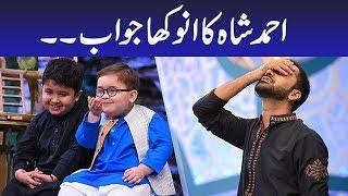 Dr Sahab Murga Anda Nahi Deta 😅 | Ahmed Shah | Funny Cip