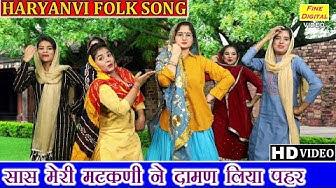 सास मेरी मटकणी ने दामण लिया पहर - HARYANVI FOLK SONG   गायिका डोली शर्मा   LOK GEET