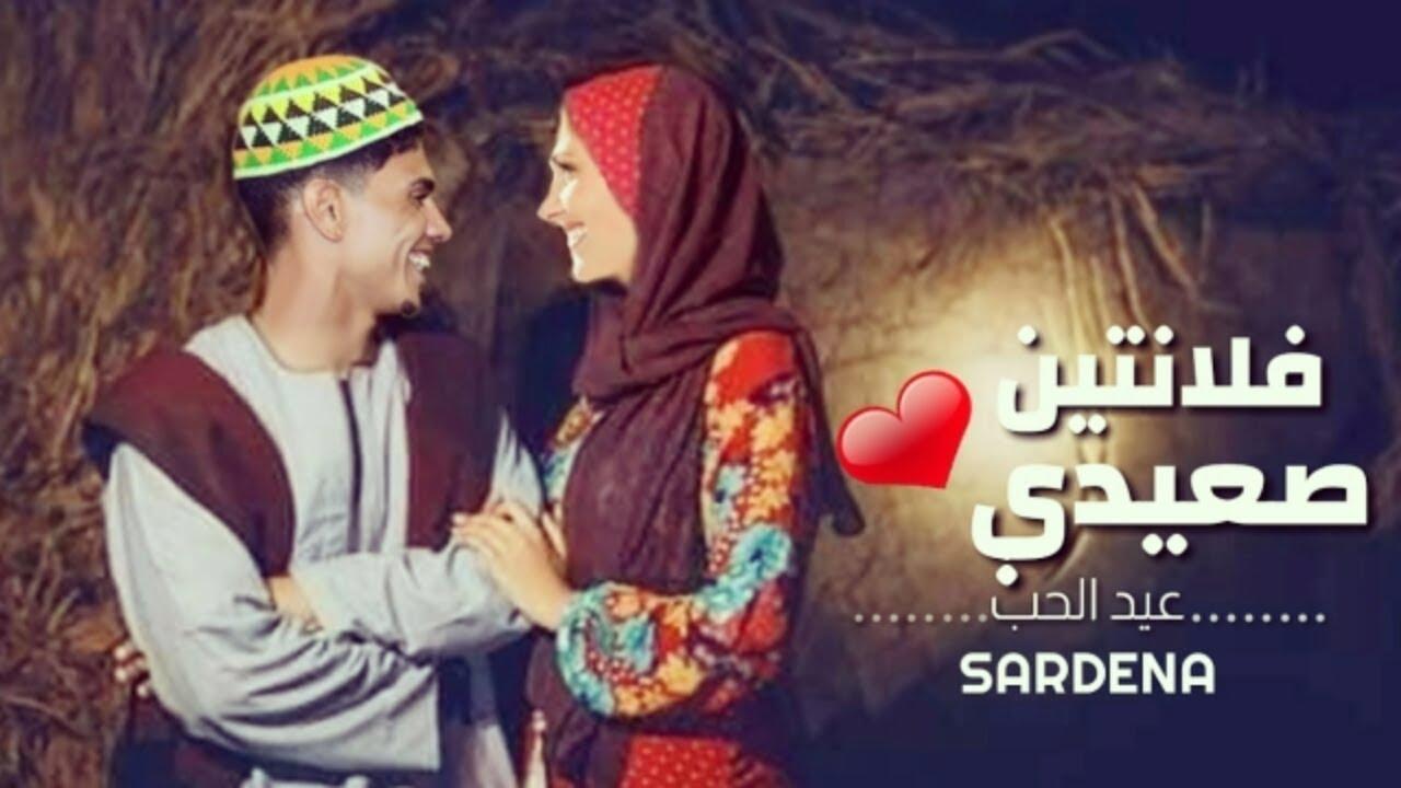 صعيدي بيغني راب | عيد الحب 2020 | اسلام سردينه