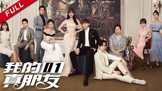Gambar cover 《我的真朋友》第1集(邓伦/朱一龙/Angelababy)【高清】 欢迎订阅China Zone