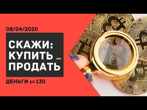 Куда движется цена Bitcoin? Вверх или Вниз? Без воды. Конкретные действия. Азино 777 /ДЕНЬГИ Ep.130