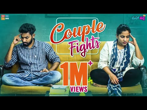 Couple Fights || Mahathalli