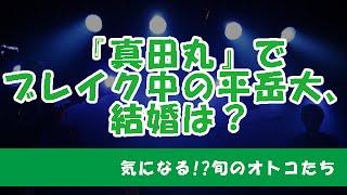 『真田丸』の武田勝頼役でブレイク中の平岳大。 視聴者から絶賛の声が多...
