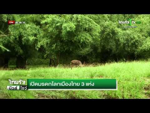 เปิดมรดกโลกเมืองไทย 3 แห่ง