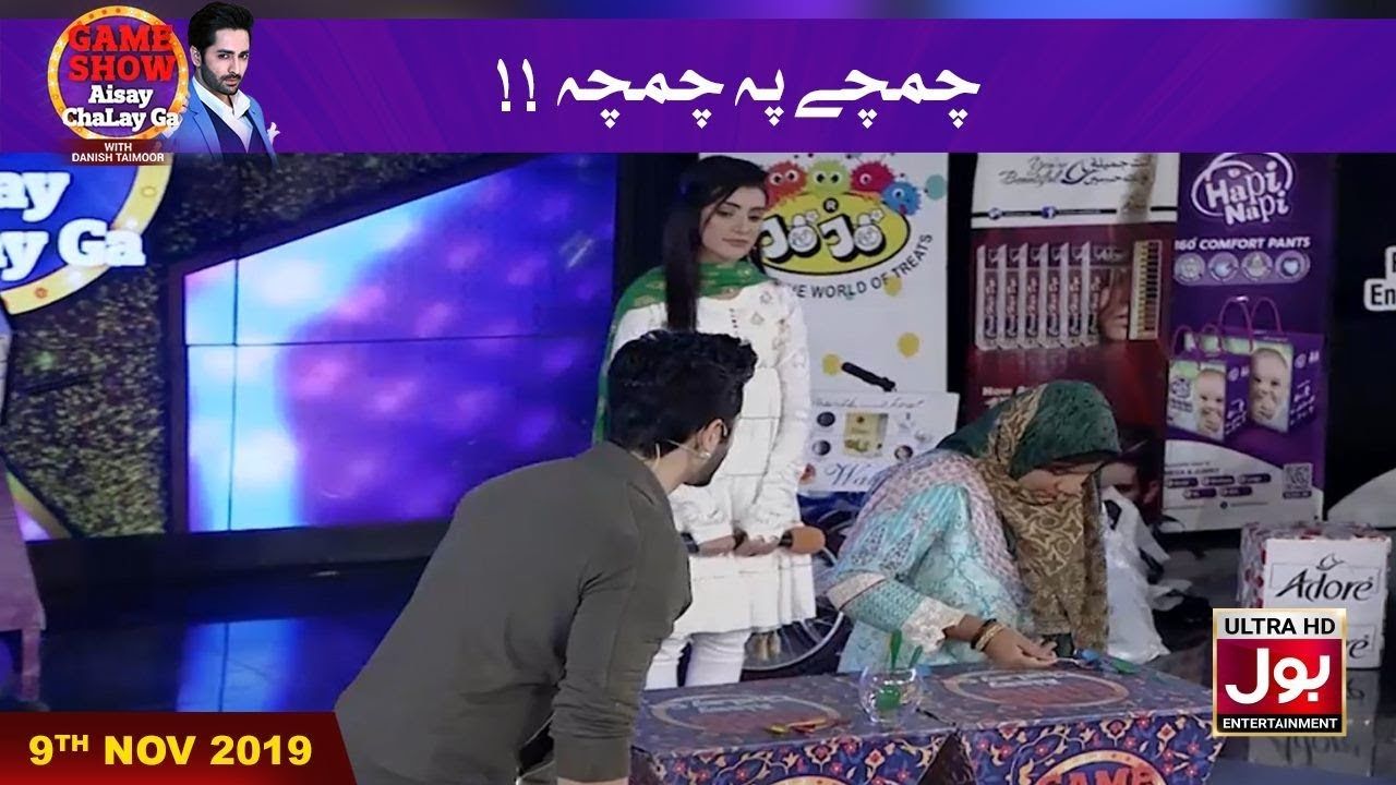Chamchay Pe Chamcha | Game Show Aisay Chalay Ga With Danish Taimoor