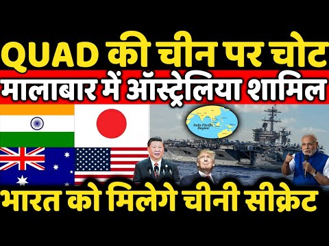 India sends Australia a Malabar invite that will give Quad a huge upgrade Strong Message To China ?