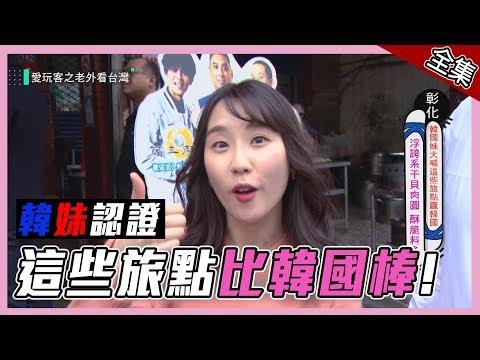 【彰化】韓妹真心話~這些台灣旅點比韓國還棒!!【愛玩客之老外看台灣】#334