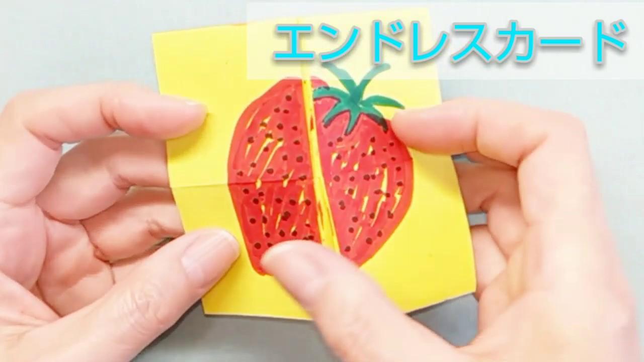 エンドレス カード 作り方