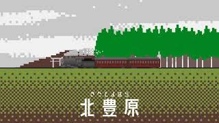初音ミクが少女終末旅行OPで樺太東線の駅名を歌います。