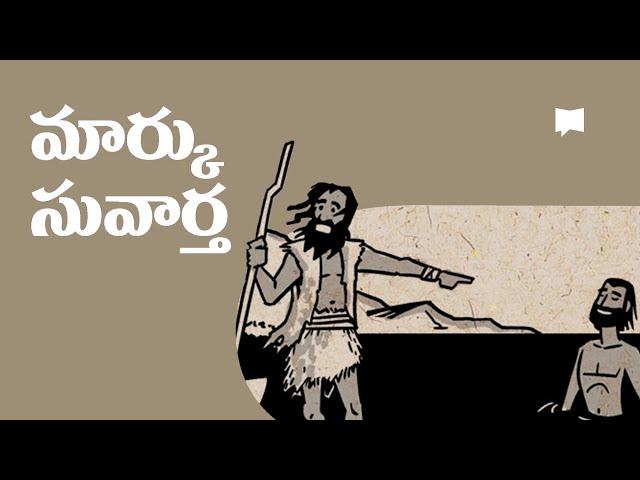 సారాంశం: మార్కు సువార్త గ్రంథం Overview: Mark