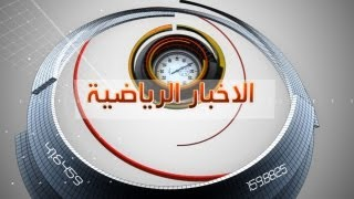 Alalam TV | Full Sports News Graphics | 2010