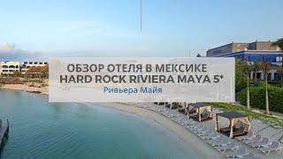 Мексика Ривьера Майя Обзор отеля Hard Rock Riviera Maya 5