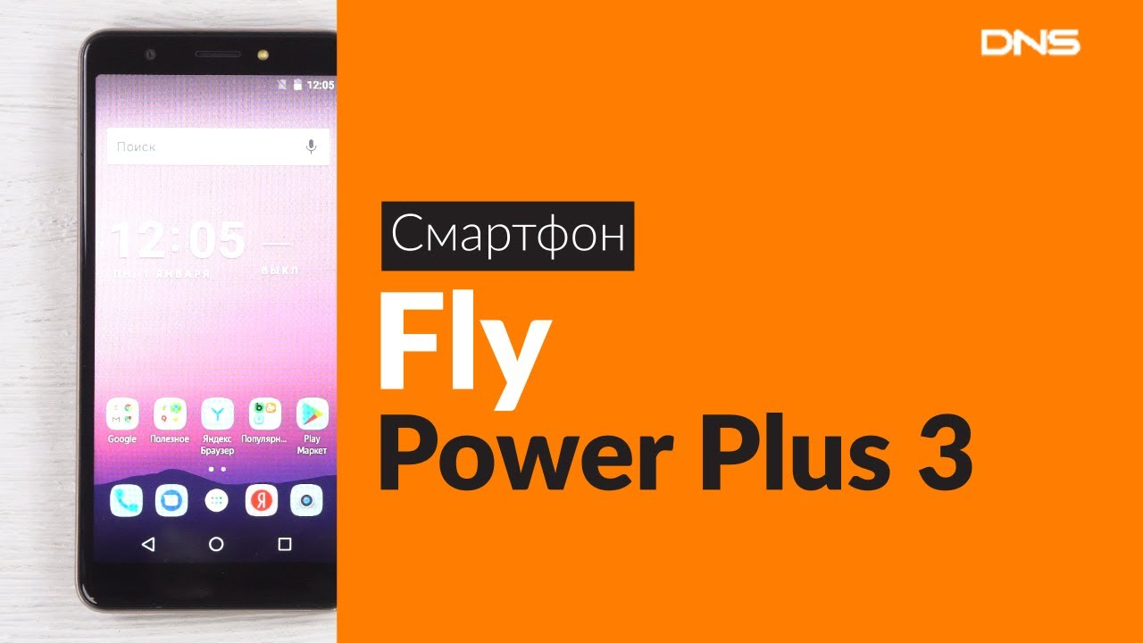 Распаковка смартфона Fly Power Plus 3 / Unboxing Fly Power Plus 3