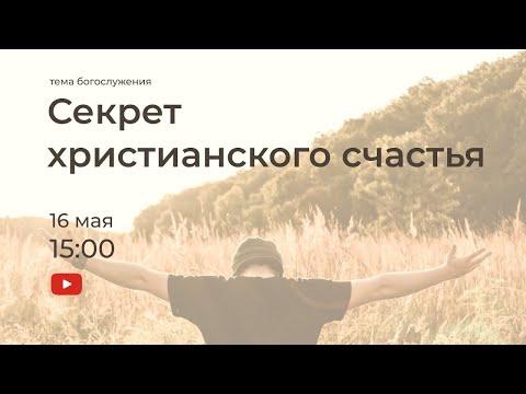 """Богослужение онлайн на тему: """"Секрет христианского счастья"""" 16.05.2021 в 15:00"""