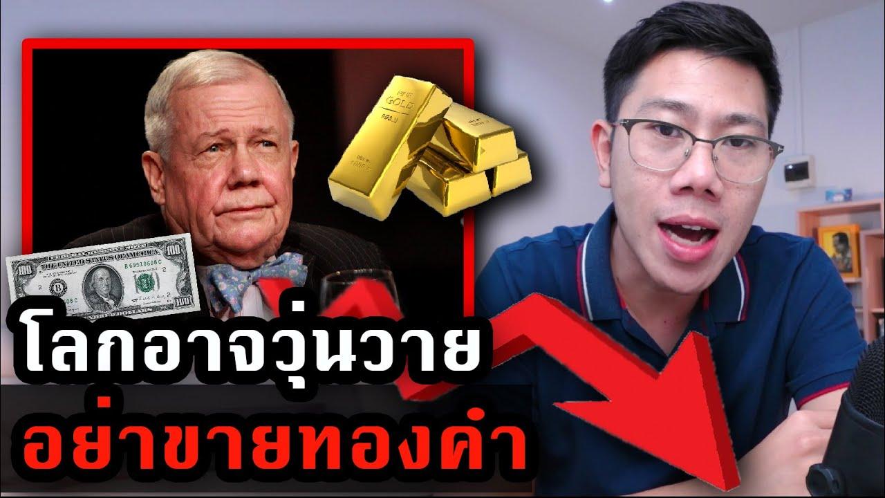 (ล่าสุด) ระดับโลกเตือน! อย่าขายทอง..เก็บเพิ่ม | ดอลล่าร์ vs ทองคำ อะไรจะมา!?